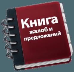 Онлайн книга жалоб и предложений Анапы